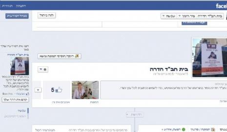 פייסבוק.JPG
