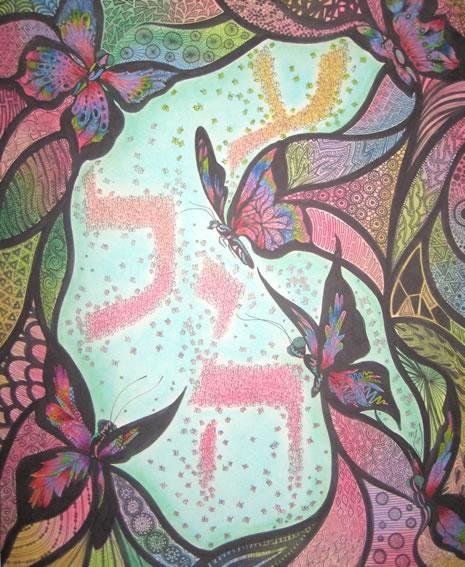 Ink, Colored Pencil & Chalk Pastel on Bristol Board
