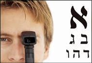 Hebrew Reading Crash Course