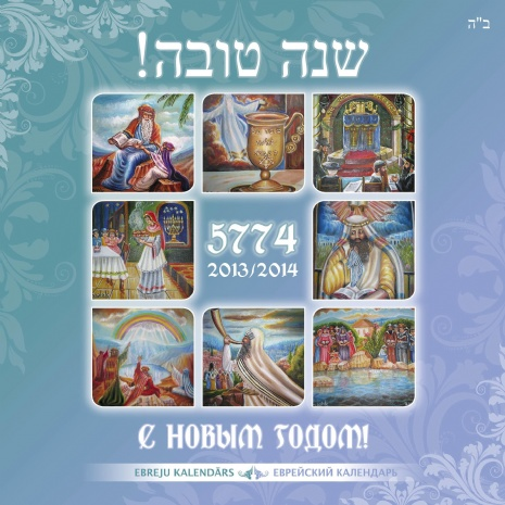 kalendar-5774-1.jpg