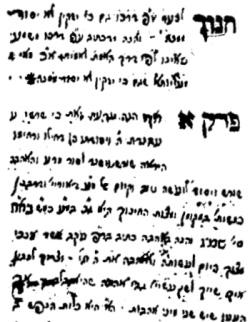 Manuscrit montrant les premières ligne de Chaar haYi'houd vehaEmouna