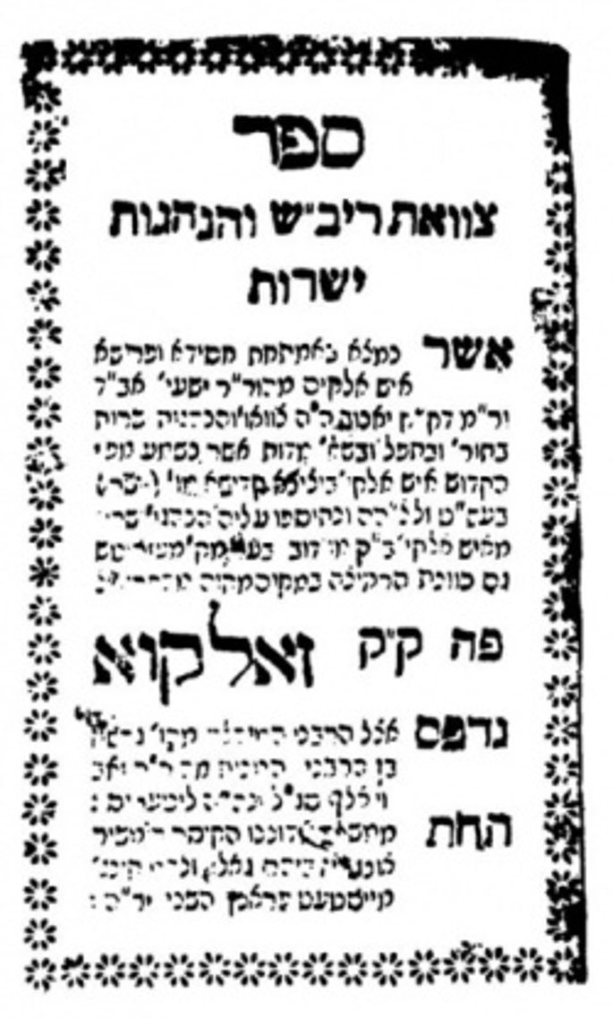 Title page of an early edition of Tzavaat ha-Rivash