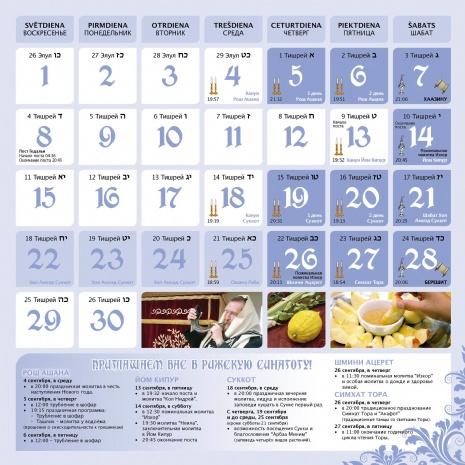 kalendar-5774-7.jpg