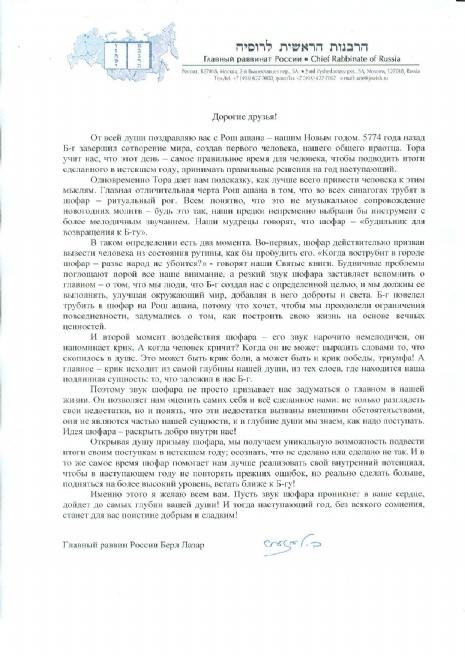 Поздравление Главного раввина России с Рош Ашона-page-001.jpg