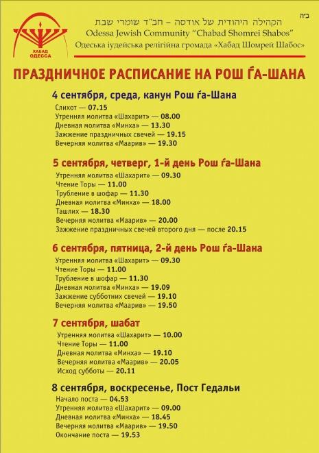 Расписание осенних праздников_01_5774 (1).jpg