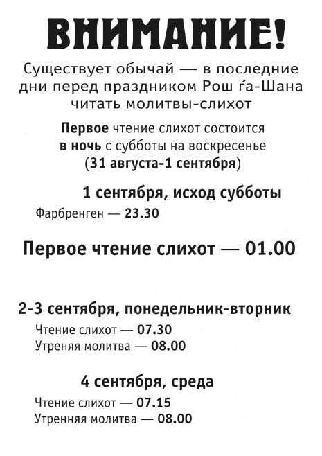 Расписание слихот_5774.jpg