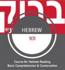 hebrew.jpg