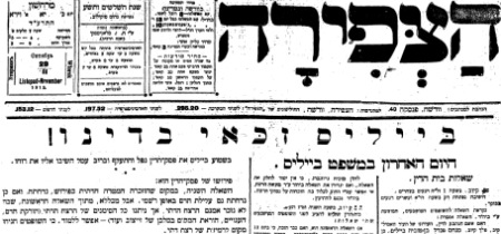 """Beilis Vindicated!"" The front page of the Jewish daily Ha-Tzefirah celebrated the verdict but took note of its ambiguities."