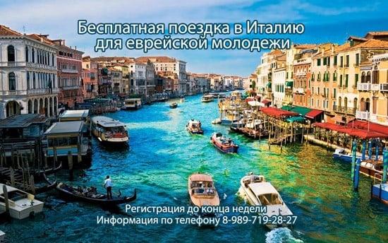 Евростарс-Италия-сайт.jpg