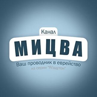 Мицва (youtube).jpg