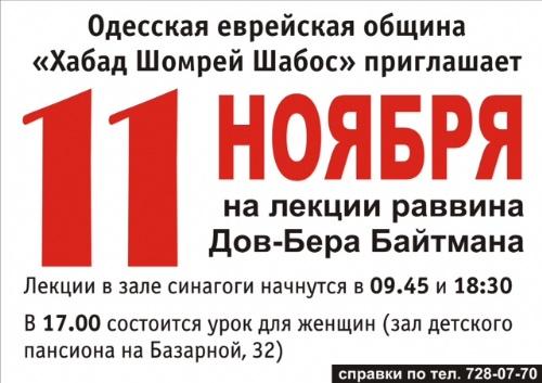 Лекции_Байтман1111.jpg