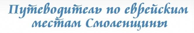 Путеводитель по еврейским местам Смоленщины.jpg