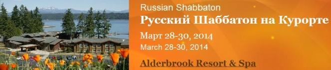 Russian Shabbaton Front.jpg