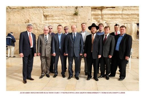 ДЕЛЕГАЦИЯ СВЕРДЛОВСКОЙ ОБЛАСТИ ВО ГЛАВЕ С ГУБЕРНАТОРОМ АЛЕКСАНДРОМ МИШАРИНЫМ У СТЕНЫ ПЛАЧА В ИЕРУСАЛИМЕ
