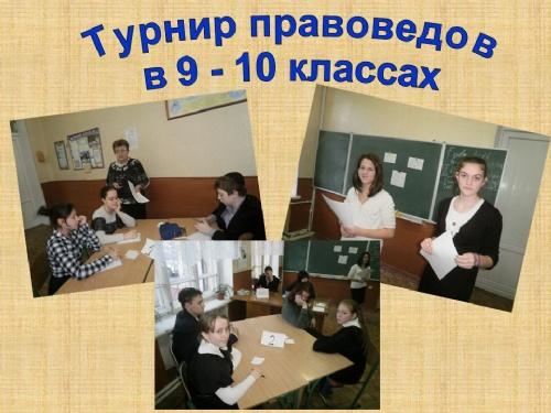 Турнир правоведов (1).jpg