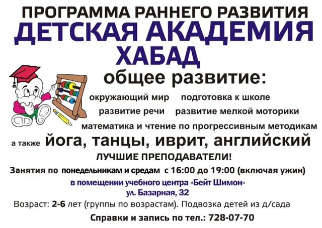 Детская академия (1).jpg
