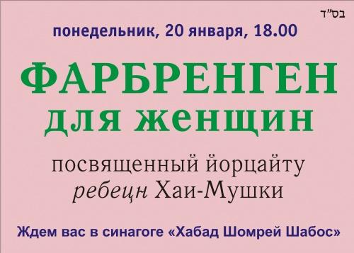 Фарбренген_22 швата_женский_5774.jpg