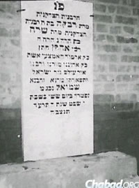 Rebbetzin Rivkah passed away on the 10th day of Shevat in 1914. She is buried in the Lubavitch village cemetery, near the graves of her husband and father-in-law.