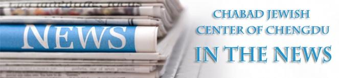 chengdu news banner.jpg