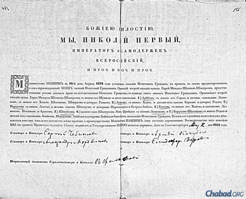 Copy of the certificate bestowing Hereditary Honored Citizen upon the Tzemach Tzedek and his descendants, signed by five officials and members of the Russian Senate: