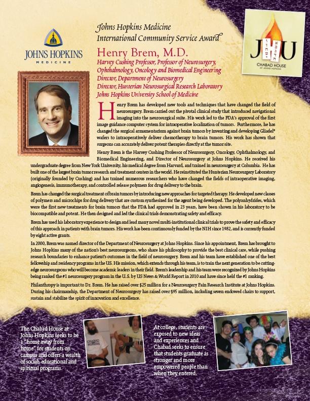 ChabadJohnsHopkins-DinnerInvitation5774-HenryBrem.jpg