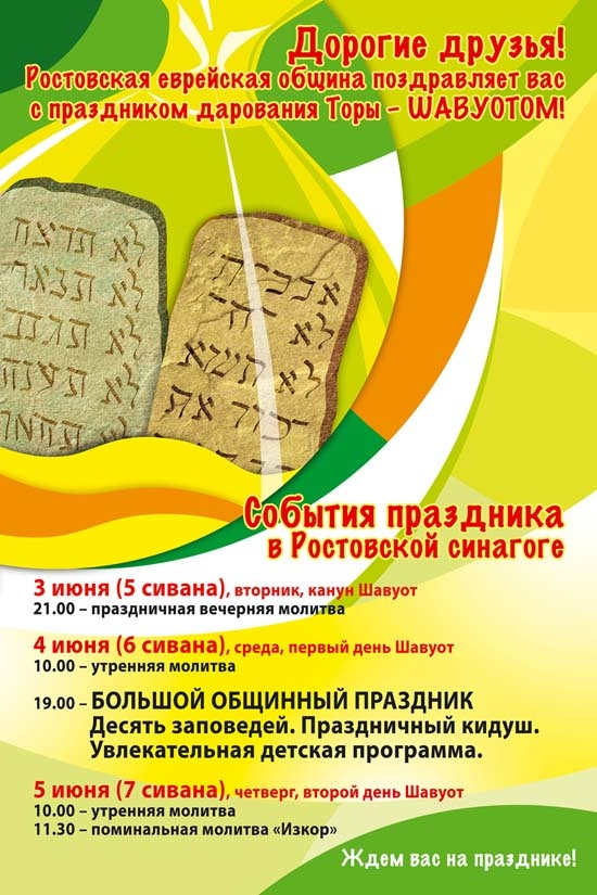shavuot poster_сайт.jpg
