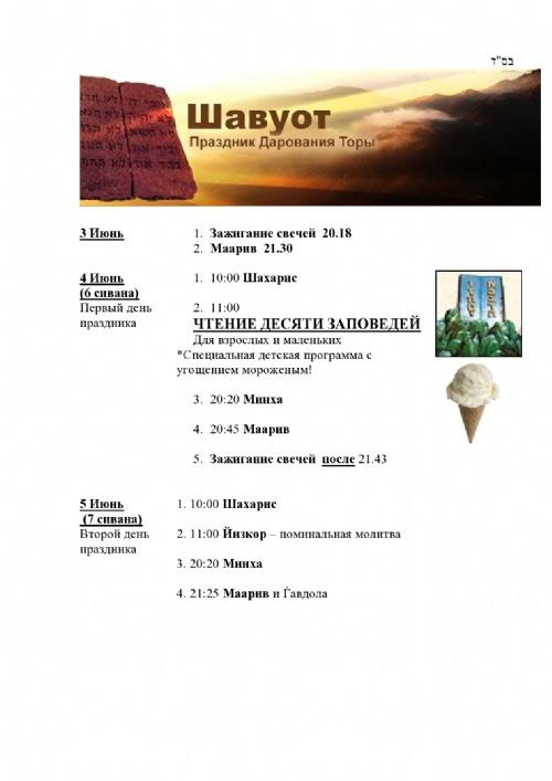 Shavuos 5774-page0001.jpg