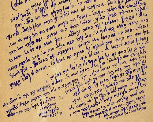 Facsimile of the personal diary of the Rebbe's grandfather transcribing the blessing of Rabbi Shalom DovBer of Lubavitch ahead of the Rebbe's Bar Mitzvah. Courtesy of JEM.