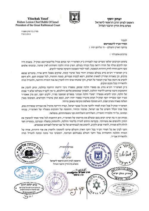Letter penned by Israel's Sephardic Chief Rabbi Yitzchak Yosef and signed by 10 other leading rabbis