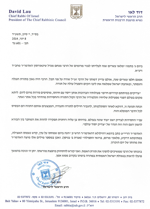 Letter penned by Israel's Ashkenazic Chief Rabbi David Lau