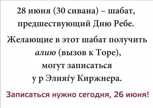Алия к 3 тамуза_2.jpg
