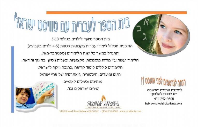 CIC Hebrew School Postcard.jpg