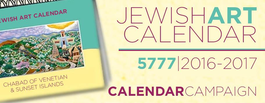 Jewish Art Calendar