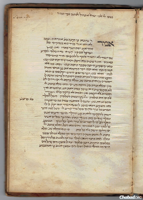SEFER HA-BAHIR – MANUSCRIPT ON PARCHMENT