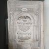 ספרים עתיקים והמון היסטוריה: בקרו בתערוכה של ספריית חב
