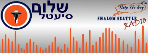 ShalomSeattleLogo505.png