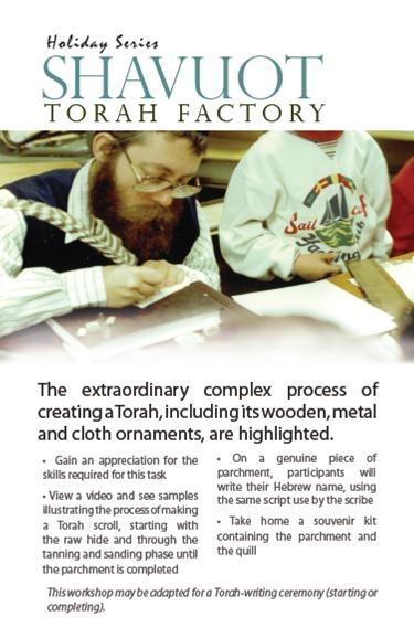 Torah Factory.jpg