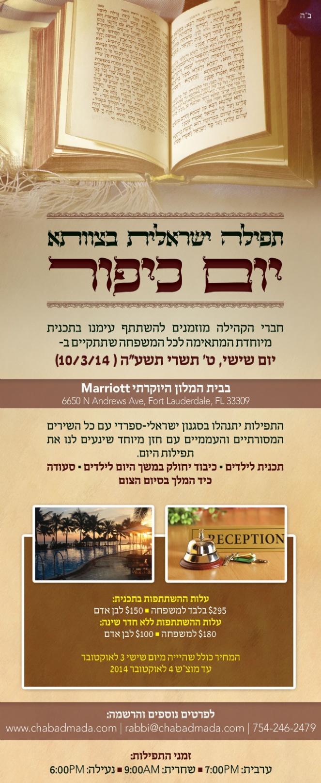Yom Kippur 5775 Hertzel.JPG