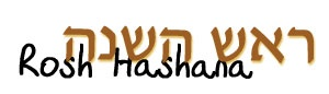 roshhashana_letters.jpeg