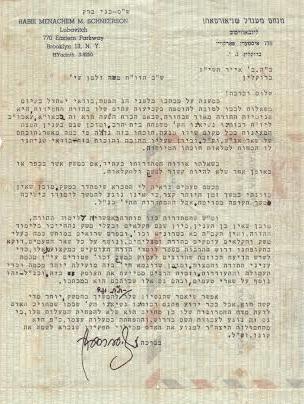 מכתבו של הרבי בו הוא מעודד את משה להשקיע בעבודת המשק