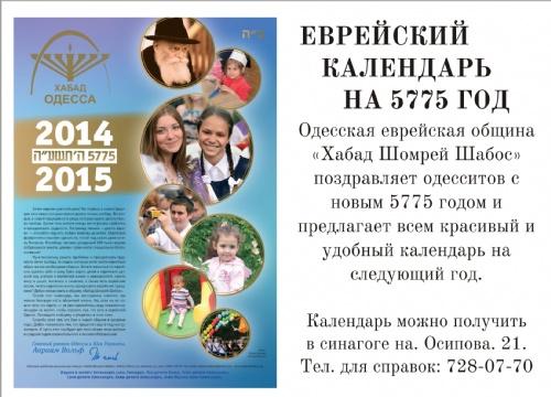 Календарь_2015_1.jpg