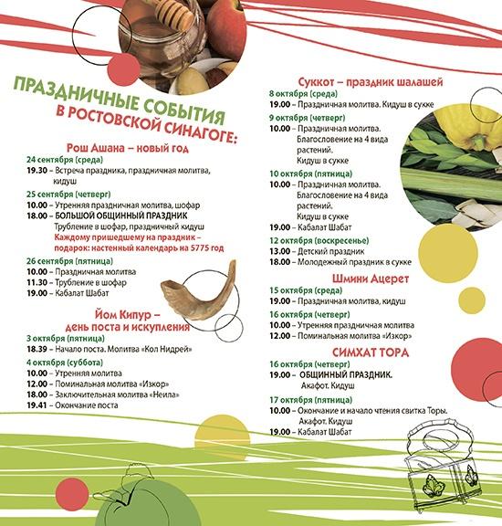 bukl prazdniki-расписание_сайт.jpg