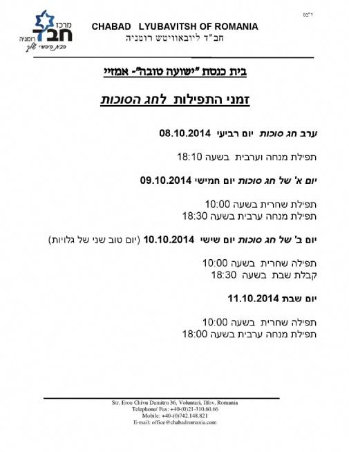 זמני התפילות לחג הסוכות2014-page-001 (1).jpg