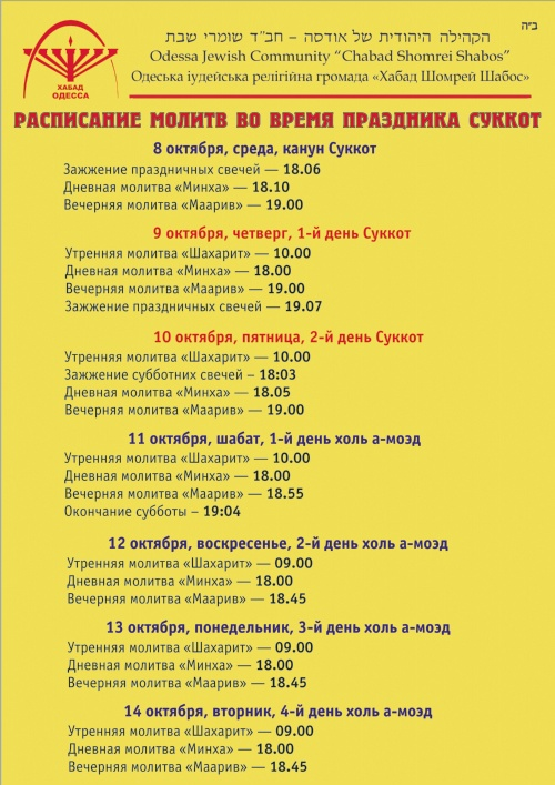 Расписание осенних праздников_03_5775 (1).jpg