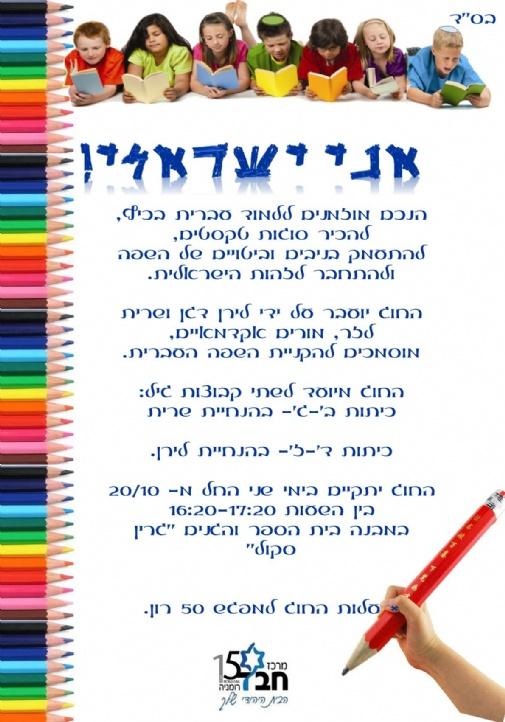 חוג עברית (2).jpg