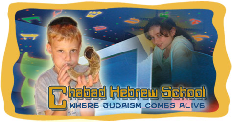hebrew-school-border.jpg