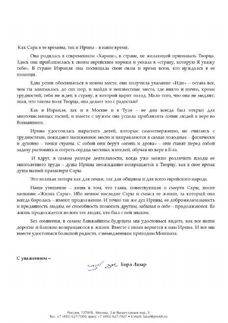 vagner letter ru-page-002.jpg