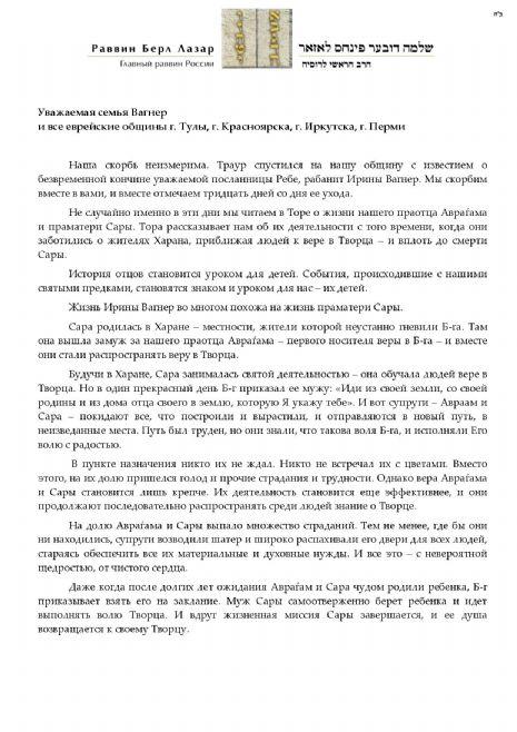 vagner letter ru-page-001.jpg