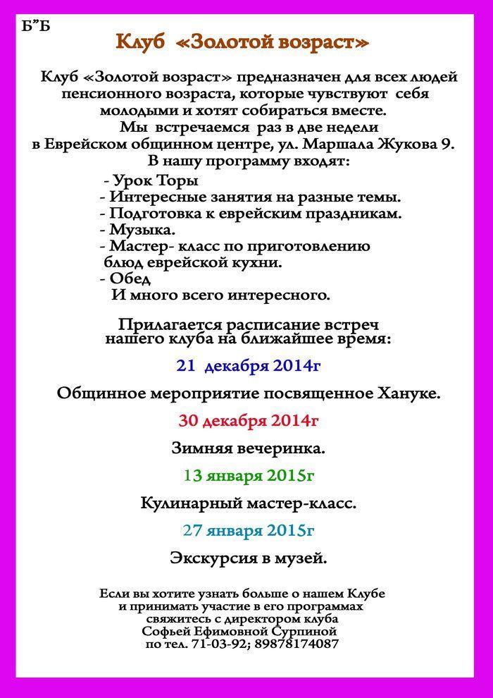 Клуб_Золотой_Возраст.jpg