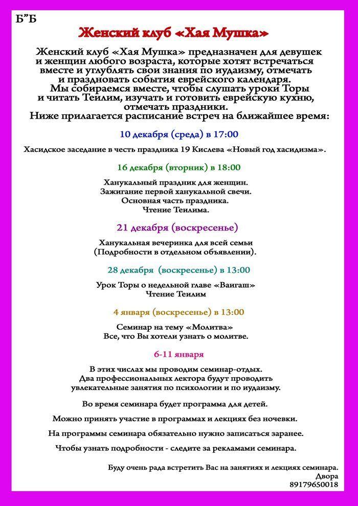 Расписание_Женского_клуба.jpg